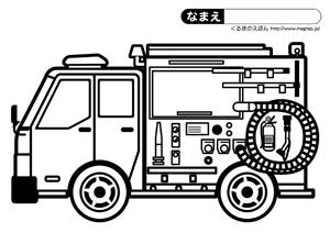 消防車のぬり絵