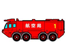 空港用化学消防車のイラスト